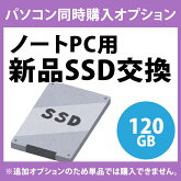 SSD新品交換サービス