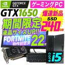 ゲーミングPC グラボ GeForce GTX 1650 新品 SSD240GB 22インチ 22型 液晶 モニター セット Windows10 Core i5 グラフ…