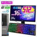 ゲーミングPC 新品グラフィックボード搭載 新品SSD512GB 大容量メモリ16GB 大画面 液晶 24型モニター セット 光るゲー…