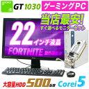 ゲーミング ゲーミングPC 中古 デスクトップ 22インチ 22型 液晶 モニター セット Windows 10 Core i5 メモリ8GB HDD5…