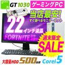 【限定20台!!1000円オフ!!】ゲーミング ゲーミングPC 中古 デスクトップ 22インチ 22型 液晶 モニター セット Windows…