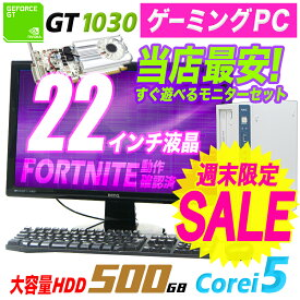 【限定20台!!1000円オフ!!】ゲーミング ゲーミングPC 中古 デスクトップ 22インチ 22型 液晶 モニター セット Windows 10 Core i5 メモリ8GB HDD500GB グラフィックボード NEC GeForce GT1030 中古 PC フォートナイト Fortnite【中古】