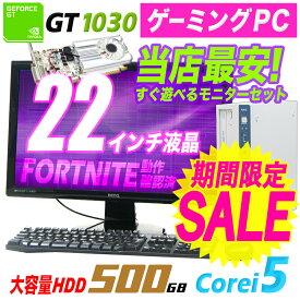 【20台限定!!1000円オフ】ゲーミング ゲーミングPC 中古 デスクトップ 22インチ 22型 液晶 モニター セット Windows 10 Core i5 メモリ8GB HDD500GB グラフィックボード NEC GeForce GT1030 中古 PC フォートナイト Fortnite【中古】