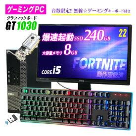 【今だけ特価!!】ゲーミングPC 中古 デスクトップ 22インチ 22型 液晶 モニター セット 光る 新品 ゲーミングキーボード Windows 10 Core i5 メモリ8GB SSD240GB グラフィックボード DELL Optiplex 7020 第4世代 中古 PC フォートナイト Fortnite プレゼント【中古】