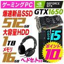 ゲーミング ヘッドセットプレゼント ゲーミングPC 中古 デスクトップ パソコン フォートナイト Fortnite GeForce GTX1650 グラボ グラフィックボード core i7 16gb ssd windows10 デル DELL Optiplex 7010-3770SF SSD 512GB X-109【中古】