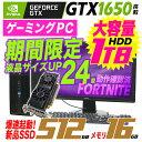 【10台限定】GTX1650 SSD 512GB HDD 1TB メモリ 16GB デュアル ゲーミングPC 中古 デスクトップ パソコン フォートナ…