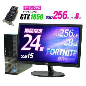 【台数限定☆今だけ24型にUP!!】ゲーミングPC 中古 デスクトップ 8GB SSD256GB パソコン 24インチ 24型 液晶 モニター セット グラフィックボード GeForce GTX1650 DELL 7020 Windows10 Core i5 フォートナイト【X-101-m】【中古】