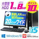 【大容量HDD1TB☆Wifiが使える無線LAN子機付き!20W液晶セット】デスクトップPC 中古 パソコン 20W モニター セット 20…