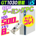 ゲーミングPC 中古 デスクトップ フォートナイトが遊べる!!新品 グラボ ゲーム 対応 NEC Windows10 Corei5 メモリ8GB …