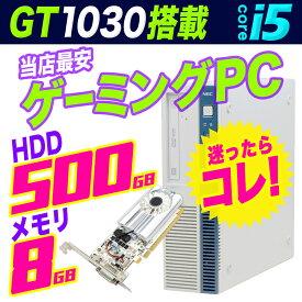 【5時間限定777円オフ!!】ゲーミングPC 中古 デスクトップ フォートナイトが遊べる!!新品 グラボ ゲーム 対応 NEC Windows10 Corei5 メモリ8GB グラフィックボード GeForce GT1030 中古 PC フォートナイト Fortnite 【中古】