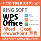 KingSoftOffice