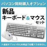 【新品】キーボード・光学式マウスセット