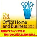 パソコン買ったらエクセル・ワードも!Microsoft【Office 2010/Home and Business】(Word/Excel/PowerPoint...