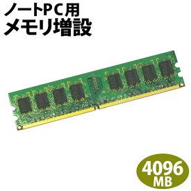 メモリー増設【ノートパソコン専用】4096MB/PC本体をご購入時に追加できるオプションです