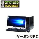 【即納】ゲーミングPC 新品グラボ GeForce GTX 1650 新品SSD256GB DELL Optiplex 7010-3470SF 20W液晶セット デル Windows10 Corei5 メモリ8GB SSD256GB グラフィックボード GeForceGTX1650 HDMI DVDスーパーマルチ 中古パソコン 中古PC 【中古】