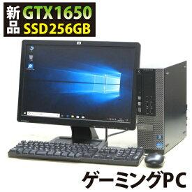 ゲーミングPC 新品グラボ GeForce GTX 1650 新品SSD256GB DELL Optiplex 7010-3470SF■19W液晶セット デル Windows10 Corei5 メモリ8GB SSD256GB グラフィックボード GeForceGTX1650 HDMI DVDスーパーマルチ 中古パソコン 中古PC