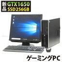 ゲーミングPC 新品グラボ GeForce GTX 1650 新品SSD256GB HP Compaq Pro 6300Pro SFF-3470 19液晶セット ヒューレット…