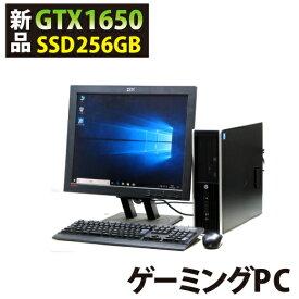 ゲーミングPC 新品グラボ GeForce GTX 1650 新品SSD256GB HP Compaq Pro 6300Pro SFF-3470 20液晶セット ヒューレット・パッカード Windows10 Corei5 メモリ8GB SSD256GB グラフィックボード GeForceGTX1650 HDMI DVDスーパーマルチ 中古パソコン 中古PC