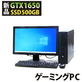 ゲーミングPC 新品グラボ GeForce GTX 1650 新品SSD500GB HP Elitedesk 800 G1-4770SFF 22液晶セット ヒューレット・パッカード Windows10 Corei7 メモリ8GB SSD500GB グラフィックボード GeForceGTX1650 HDMI DVDスーパーマルチ 中古パソコン 中古PC