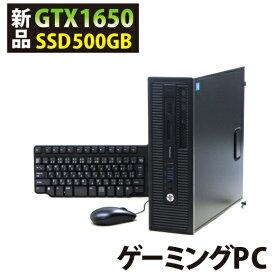 ゲーミングPC 新品グラボ GeForce GTX 1650 新品SSD500GB HP Elitedesk 800 G1-4770SFF ヒューレット・パッカード Windows10 Corei7 メモリ8GB SSD500GB グラフィックボード GeForceGTX1650 HDMI DVDスーパーマルチ 中古パソコン 中古PC
