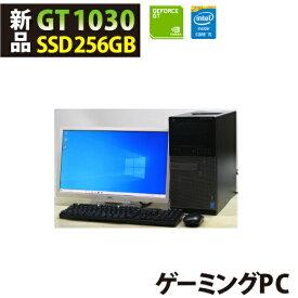 ゲーミングPC 新品グラボ GeForce GT 1030 新品SSD256GB DELL Optiplex 9020-4570MT 20W液晶セット デル Windows10 Corei5 メモリ8GB SSD256GB グラフィックボード GeForceGT1030 HDMI DVDスーパーマルチ 中古パソコン 中古PC