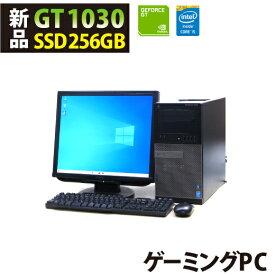 ゲーミングPC 新品グラボ GeForce GT 1030 新品SSD256GB DELL Optiplex 9020-4570MT 19液晶セット デル Windows10 Corei5 メモリ8GB SSD256GB グラフィックボード GeForceGT1030 HDMI DVDスーパーマルチ 中古パソコン 中古PC
