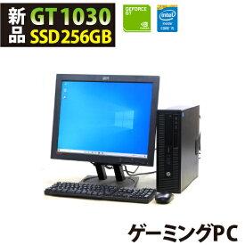 ゲーミングPC 新品グラボ GeForce GT1030 新品SSD256GB ヒューレット・パッカード HP Prodesk 600 G1 SFF 4570 20液晶セット Windows10 Corei5 メモリ8GB SSD256GB グラフィックボード GeForceGT1030 HDMI DVDスーパーマルチ 中古パソコン 中古PC