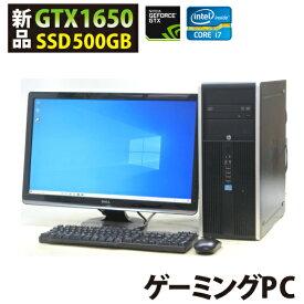 ゲーミングPC 新品グラボ GeForce GTX 1650 新品SSD500GB HP Compaq 8300Elite CMT-3770 24液晶セット ヒューレット・パッカード Windows10 Corei7 メモリ8GB SSD500GB グラフィックボード GeForceGTX1650 HDMI DVDスーパーマルチ 中古パソコン 中古PC