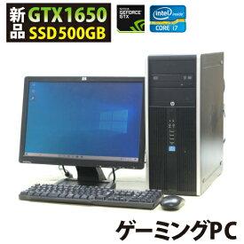 ゲーミングPC 新品グラボ GeForce GTX 1650 新品SSD500GB HP Compaq 8300Elite CMT-3770 19W液晶セット ヒューレット・パッカード Windows10 Corei7 メモリ8GB SSD500GB グラフィックボード GeForceGTX1650 HDMI DVDスーパーマルチ 中古パソコン 中古PC