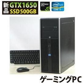 ゲーミングPC 新品グラボ GeForce GTX 1650 新品SSD500GB HP Compaq 8300Elite CMT-3770 ヒューレット・パッカード Windows10 Corei7 メモリ8GB SSD500GB グラフィックボード GeForceGTX1650 HDMI DVDスーパーマルチ 中古パソコン 中古PC
