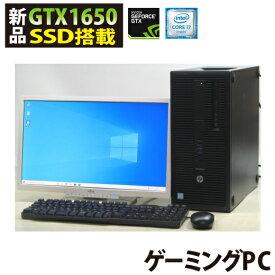 ゲーミングPC 新品グラボ GeForce GTX 1650 新品SSD500GB HP EliteDesk 800 G2 MT-6700 20W液晶セット ヒューレット・パッカード Windows10 第6世代 Corei7 メモリ8GB SSD500GB グラフィックボード GeForceGTX1650 HDMI DVDスーパーマルチ 中古パソコン 中古PC
