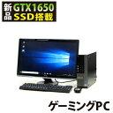 ゲーミングPC 新品グラボ GeForce GTX 1650 新品SSD240GB DELL Optiplex 7010-3470SF 22インチ 22型 液晶モニター セ…