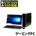 ゲーミングPC 新品グラボ GeForce GTX 1650 新品SSD240GB HP Compaq Pro 6300Pro SFF-3470 20W 20インチ モニター 液…