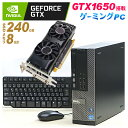 ゲーミングPC 新品グラボ GeForce GTX 1650 新品SSD240GB DELL Optiplex 7010-3470SF デル Windows10 Corei5 メモリ8G…