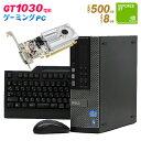 【期間限定★ポイント8倍!!】パソコン 中古 デスクトップ Windows10 Corei5 GeForce GT 1030 メモリ8GB DVDスーパー…