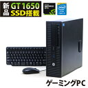 【期間限定ポイント4倍】 ゲーミングPC グラフィックボード 搭載 GeForce GTX1650 中古 デスクトップ パソコン HP Pro…