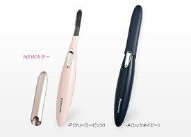 【定形外郵便対応可能】Panasonic(パナソニック)まつげくるん セパレートコーム EH-SE51毛先まで1本1本広げて伸ばす。華やかセパレートまつげに選べる2色 (-P)クリーミーピンク (-A)シックネイビー