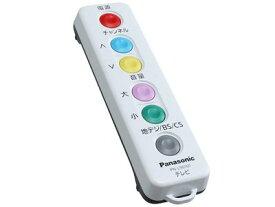 パナソニック Panasonic 液晶テレビ用 リモコン エイジフリーライフテック 介護用品部品コード:PN-L90101【宅コ】
