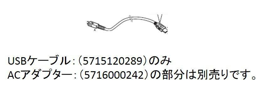 【小型宅配便(定型外郵便)対応可能】SHARP(シャープ) 電子辞書用 USBコード部分のみ部品コード:5715120289 純正部品 消耗品