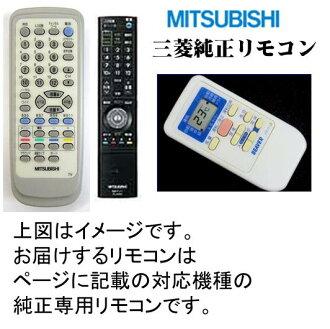 三菱 ◆ ◆ MITUBISHI ◆ ◆ 三菱霧峰空調遠端控制 PG051 (M21YT0426) 為模型︰ 熔-Z40RS 熔 Z 50 盧比