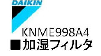 大金空氣淨化器清潔大金 ♦ 加濕器篩檢程式 KNME998A4 ⇒ KNME998B4 加濕器篩選標誌代碼︰ 99A0418