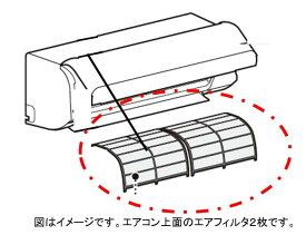 【定形外郵便対応可能】TOSHIBA(東芝) エアコン用エアフィルター 上用43080618 対応機種:RAS-221SDR 2枚入り