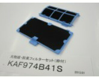 供供DAIKIN(大金)空调使用的光触媒+罢工铰刀使用的除异味过滤器安排(附带框)零件编号:KAF974B41S