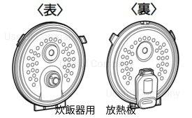 MITSUBISHI 三菱 ミツビシ部品コード:M15W04330H ジャー炊飯器 炊飯器 放熱板 内ふた 内蓋 ふた ふた加熱板