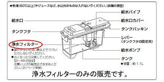 东芝 (东芝) 全自动冰块制作机 (适用于冰箱) 水过滤器 44073625 ⇒ 已改为 44073665。