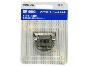 【定形外郵便対応可能】 Panasonic パナソニックヘアーカッター ER510・ER511用替刃部品コード:ER9603