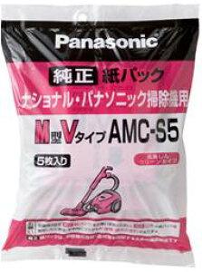 【定形外郵便対応可能】 Panasonic パナソニック掃除機用 純正紙パック5枚入り(LM型Vタイプ)部品コード:AMC-S5