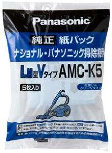 【定形外郵便対応可能】 Panasonic パナソニック掃除機用 純正紙パック5枚入り(LM型Vタイプ)部品コード:AMC-K5
