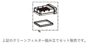 【定形外郵便対応可能】TOSHIBA 東芝クリーナー用 クリーンフィルタ組み立て部品コード:41459469