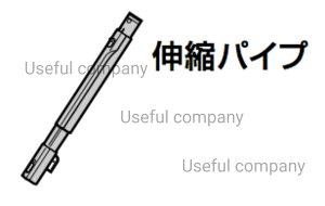 MITSUBISHI 三菱 ミツビシ部品コード:M11D37490L 掃除機用 伸縮パイプ